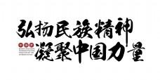 弘扬民族精神凝聚中国力量艺术字设计