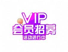 vip会员招募字体设计艺术字设计