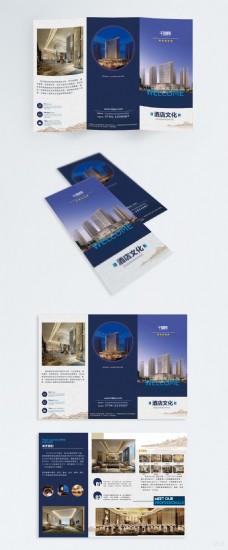 蓝色简约五星级酒店企业文化宣传折页