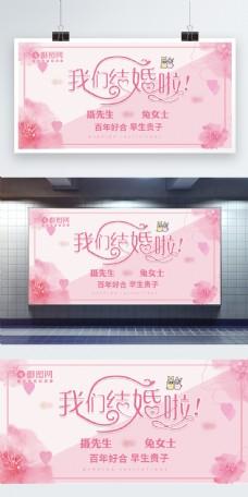 粉色婚礼展板