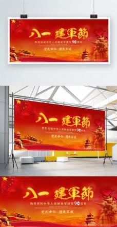 红色中国八一建军节展板