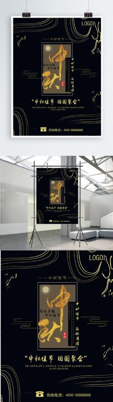 黑金大气创意中国风中秋节海报