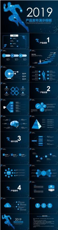 47科技风产品发布演示PPT模板