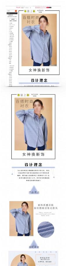 秋季女装新品促销淘宝详情页