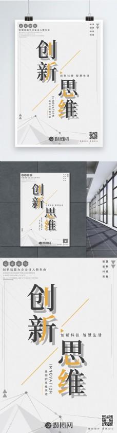 创意简约大气企业文化宣传海报