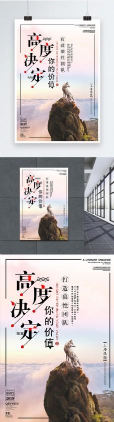 企业文化团队建设海报