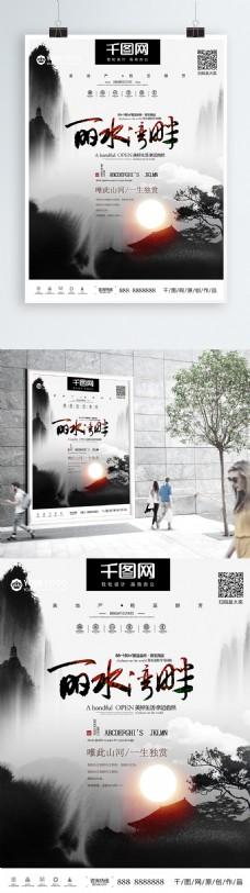 中式风水墨江南中国风地产海报