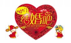 咱们结婚吧艺术字设计字体设计