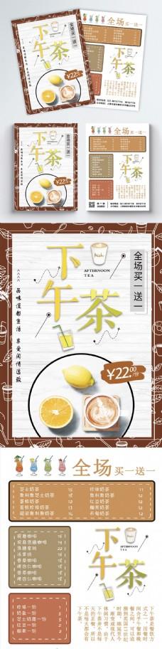 下午茶美食宣传单页