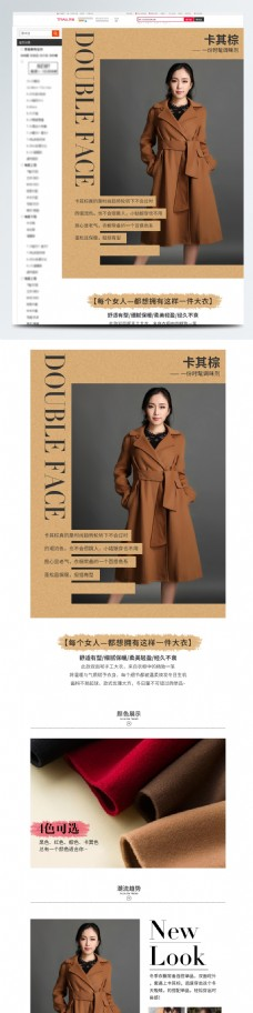 秋冬装上新女装毛呢外套通用详情页模板