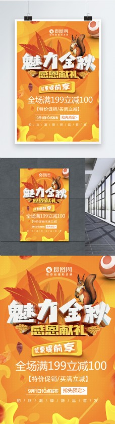 秋季促销海报