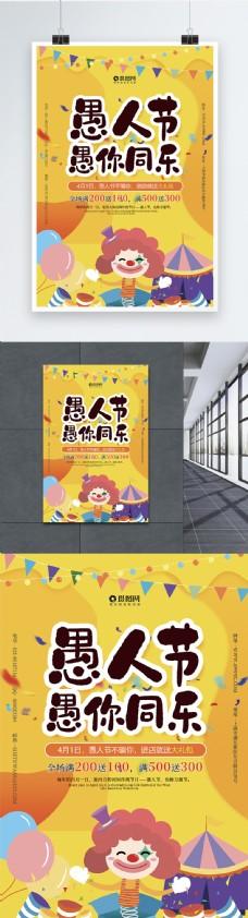 黄色卡通可爱风愚人节满减促销海报