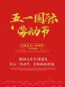 红色醒目五一劳动节海报素材