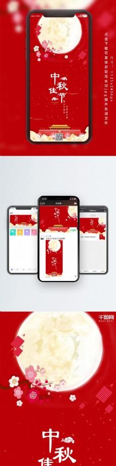 中秋节八月十五传统佳节喜庆手机用图