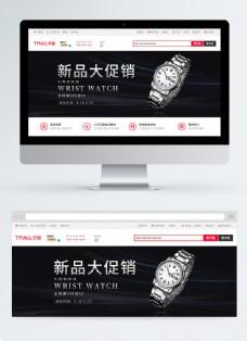 手表淘宝banner