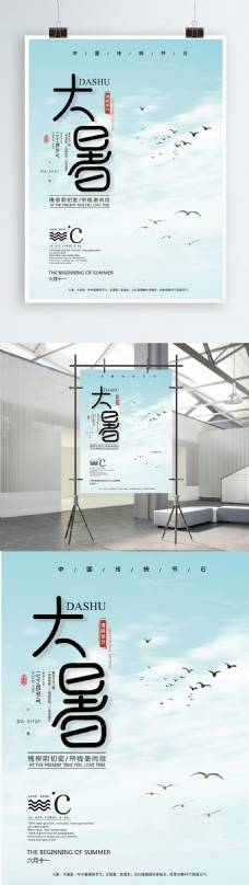 平面创意中国风唯美二十四节气海报