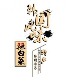 韩国风味辣白菜艺术字字体设计