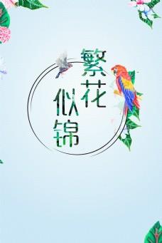 文艺清新暑期促销