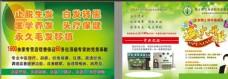 北京博士园生发养发彩页