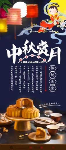 千库原创中秋节月饼促销展架