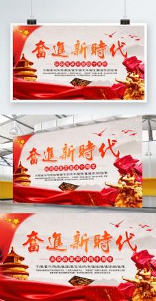 红色大气党建风奋进新时代改革开放40周年海报