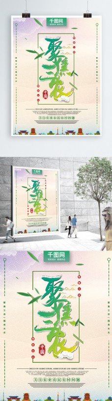 大气中国风关注三农问题党建内容宣传海报