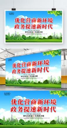 优化营商新环境海报