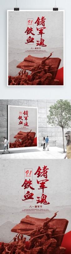 八一建军节铁血铸军魂红色创意简约海报