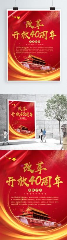 简约大气红色党建风改革开放40周年海报纪念海报