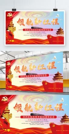 红色大气党建风改革开放40周年领航新征程海报