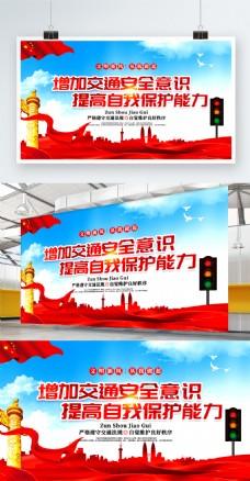 大气简约增加交通安全意识交通海报