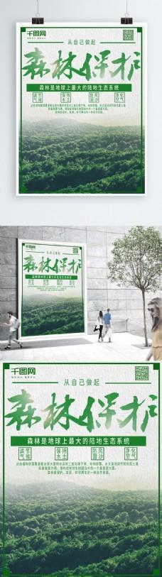 森林保护绿色简约海报