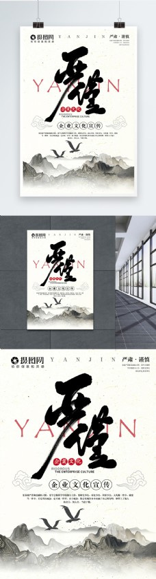 水墨风严谨企业文化海报