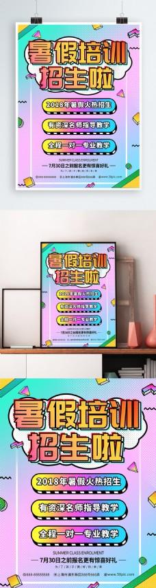 暑假培训招生啦炫彩海报
