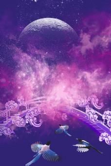 紫色浪漫七夕鹊桥海报背景