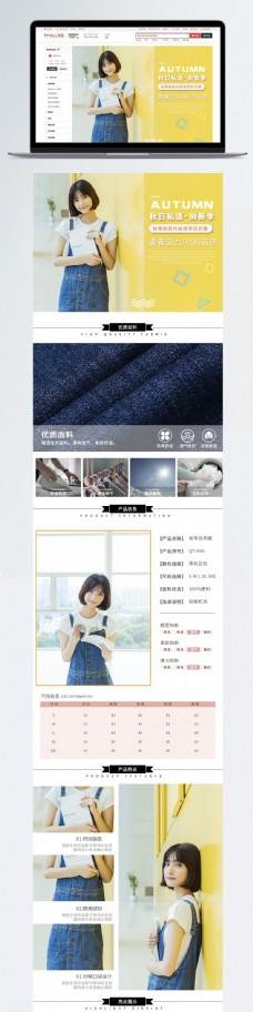 秋季女装促销淘宝详情页