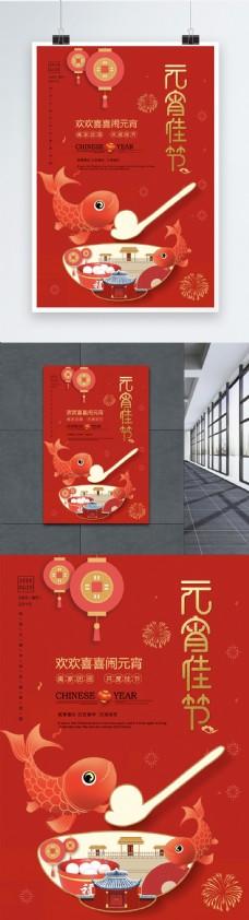 大红色简洁元宵节海报