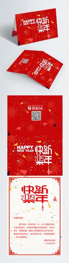 简约喜庆新年快乐祝福贺卡