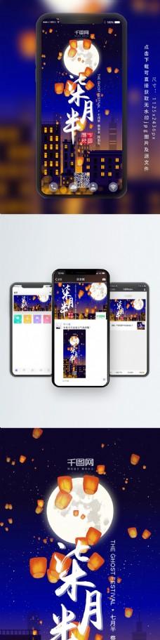 插画风中元节手机用图套图