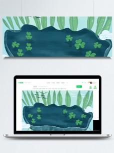 手绘池塘绿植banner背景素材