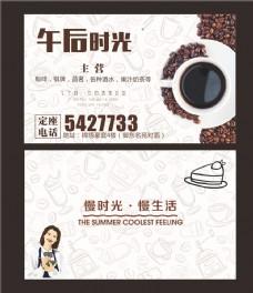 茶楼咖啡名片订座卡