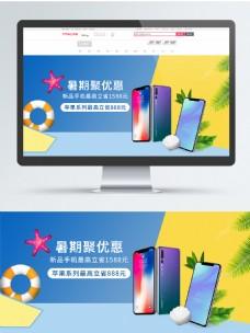 电商手机电子产品海报设计模板
