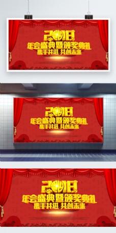 C4D立体字中国风简洁年会颁奖典礼展板