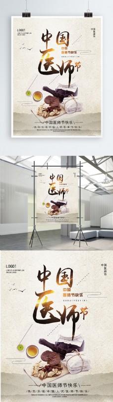 中国风中国传统医师节海报
