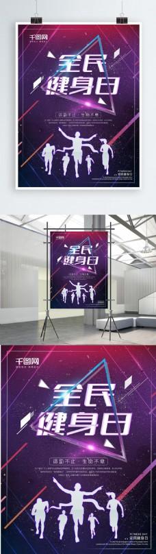 创意炫彩全民健身日宣传海报