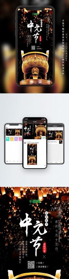 中元节祭祀香炉传统节日灯火手机海报