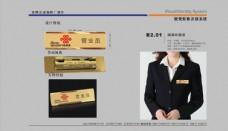 中国联通胸牌工号牌营业员工作牌