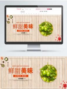 零食糕点水果蔬菜西餐简约食品烘培果汁海报