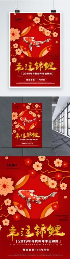 幸运锦鲤红色中式海报