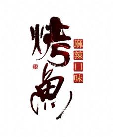 麻辣口味烤鱼艺术字字体设计